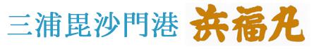 遊漁船(釣り船)浜福丸